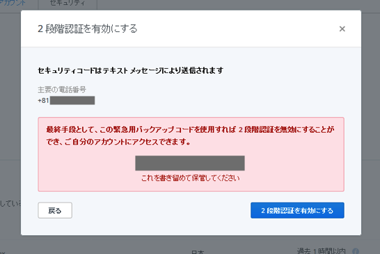 201410dropbox2stepverification13