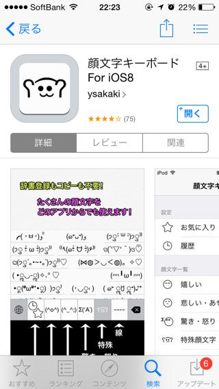 201410kaomoji key00