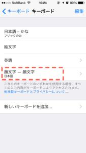 201410kaomoji-key006.png