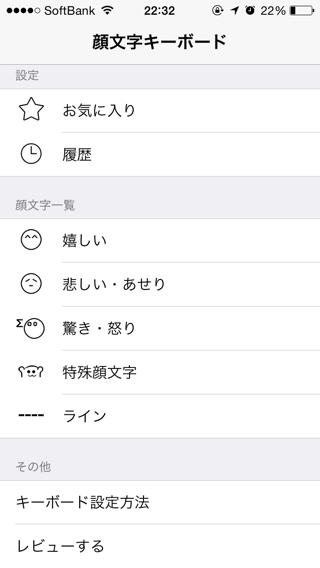 201410kaomoji key10