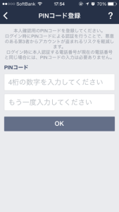 line-pin4.png