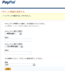 201412paypal10