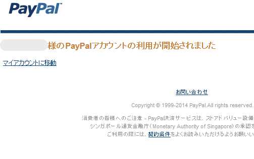 201412paypal11