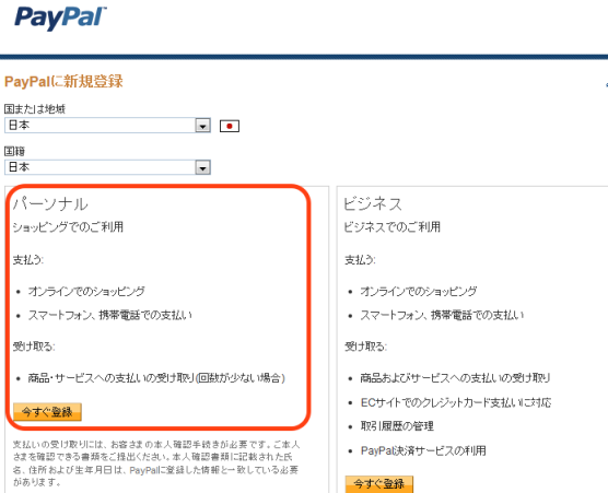 201412paypal2