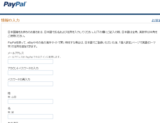 201412paypal3