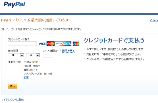 201412paypal4