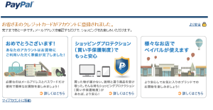 201412paypal5
