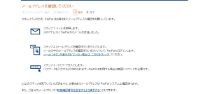201412paypal7