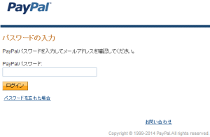 201412paypal9