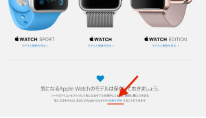 201504applewatch-try-resev1