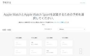 201504applewatch-try-resev4