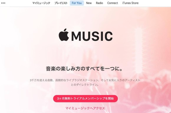 20150701applemusic-mac1