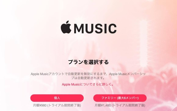 20150701applemusic-mac2