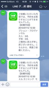 20150713linegourmet10