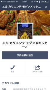 20150713linegourmet5