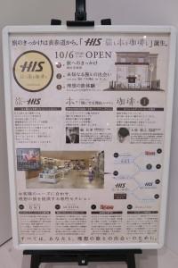 201510his-sarutahiko6