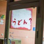 logo-udon-gotanda