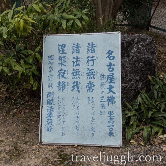 nagoya-daibutsu7