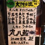 logo-maruhachi-sushi